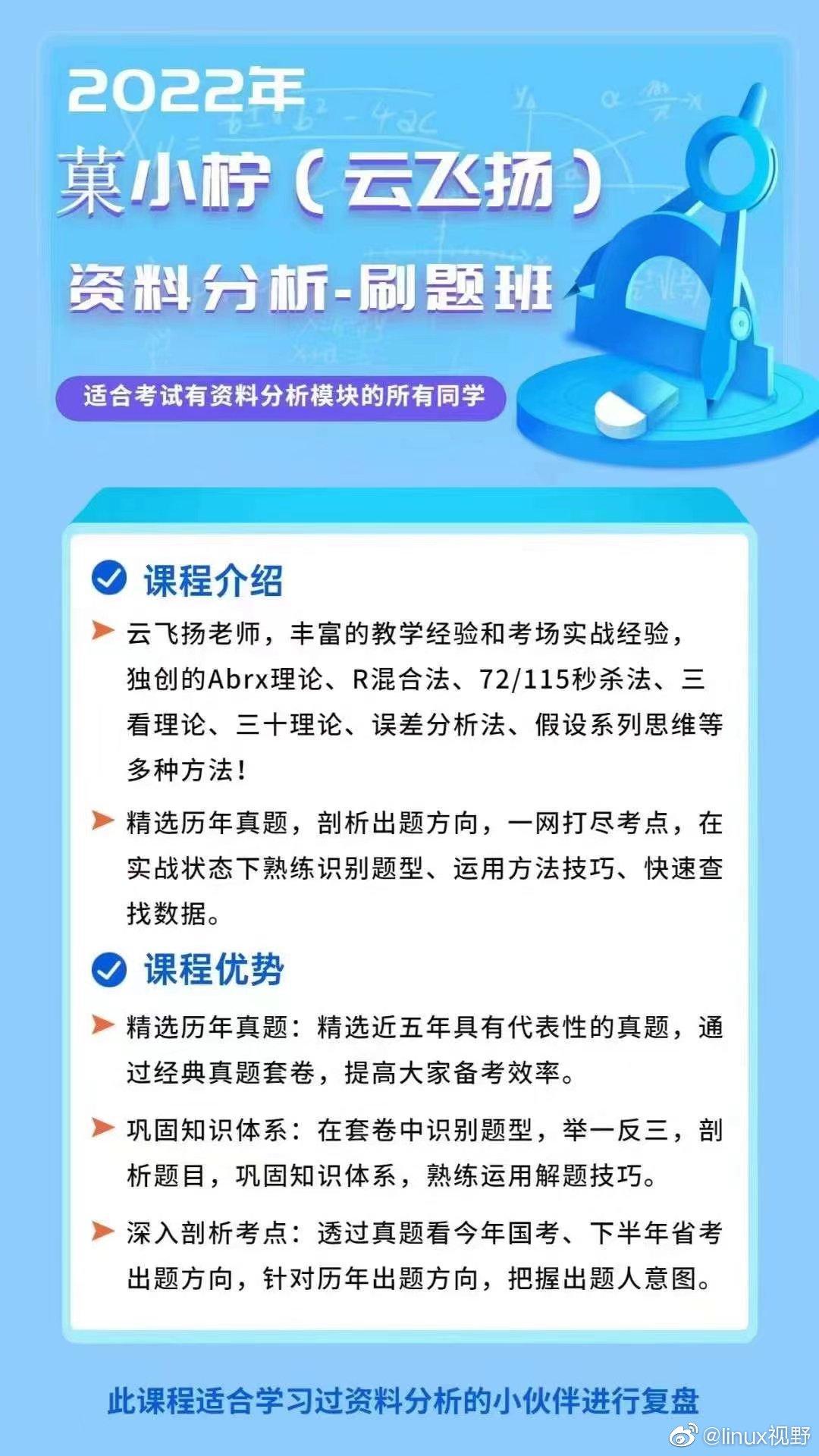 """022年菓小柠(云飞扬)资料分析-刷题班"""""""