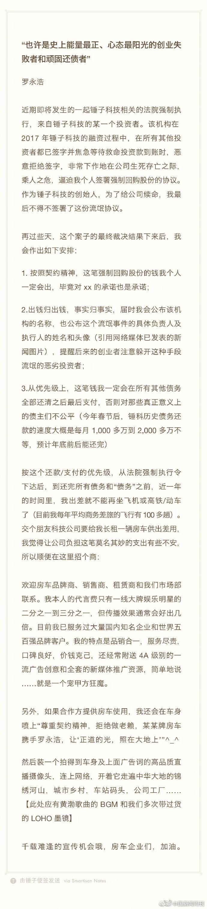 罗永浩再回应被强制执行:会按照法律程序妥善处理