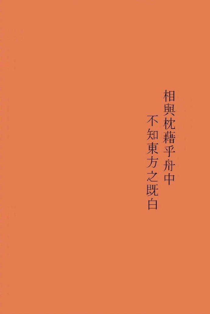竖排纯色背景图片:人生如逆旅,我亦是行人