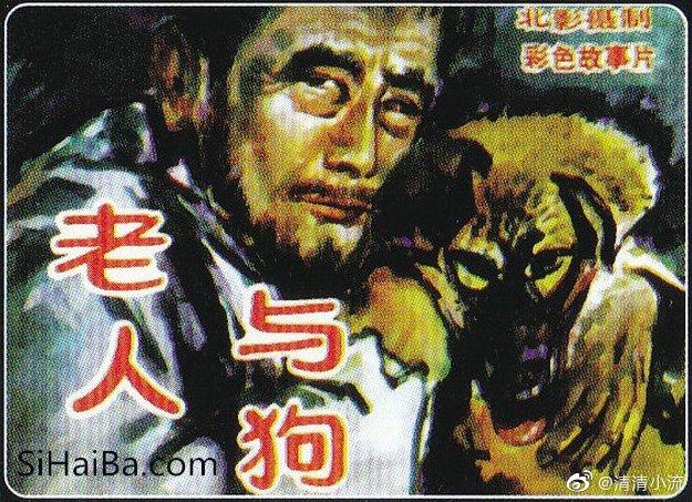 谢晋导演作品《老人与狗》电影中的狗居然真的吃过人肉? 涨姿势 第1张