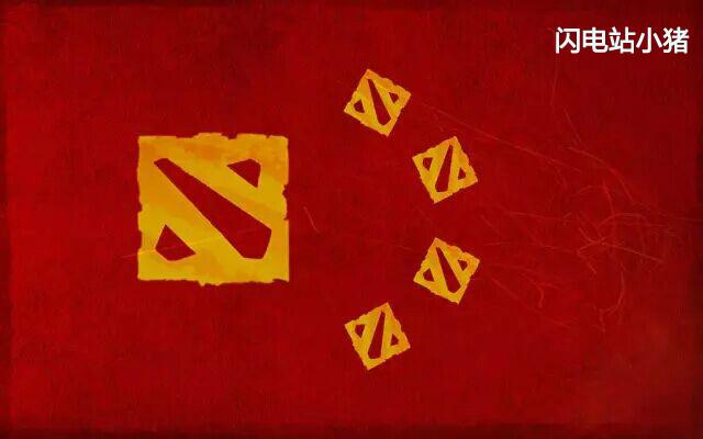 中国dota2的旗帜