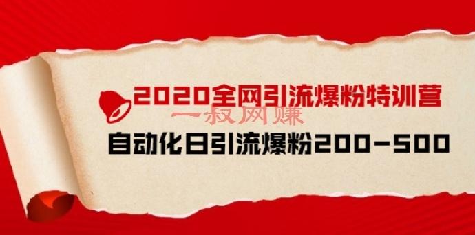 2020 全网引流爆粉特训营:全面的平台升级玩法 日引流爆粉 200-500(七节课)