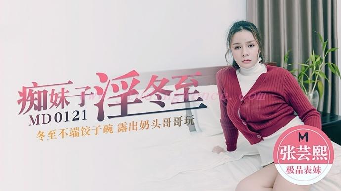 MD0121麻豆传媒[痴妹子过冬至],张芸熙冬至不端饺子碗反被表哥玩弄插图