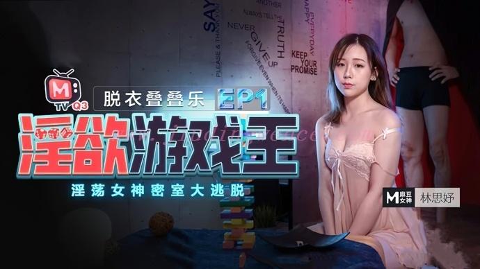 欲情游戏王EP1,麻豆传媒林思妤衣脱彩虹叠叠乐, 密室大逃脱插图