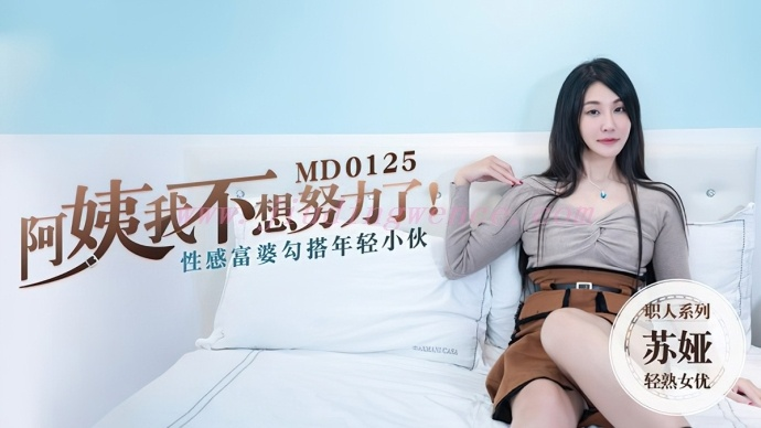 MD0125阿姨我不想努力了,麻豆传媒的感性富婆苏娅勾搭年轻小伙插图