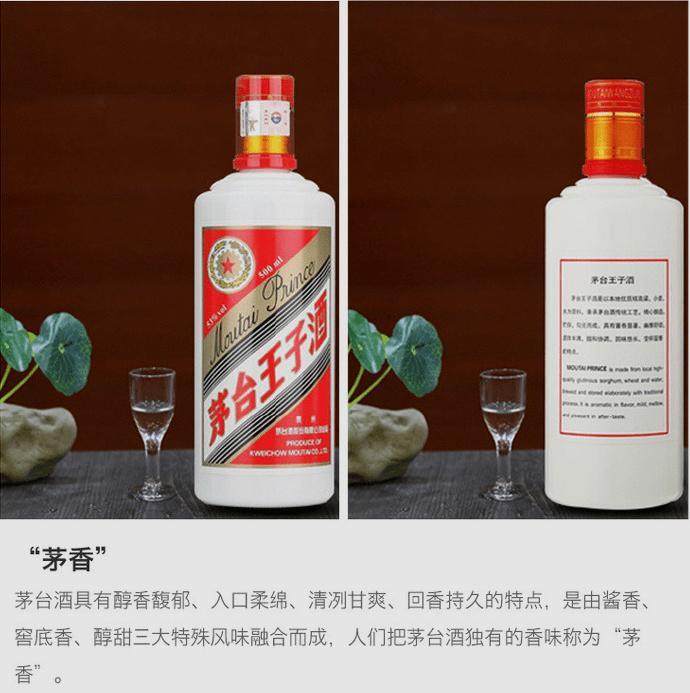 53度贵州茅台王子酒500ml*6瓶