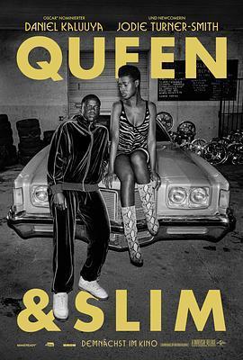 皇后與瘦子