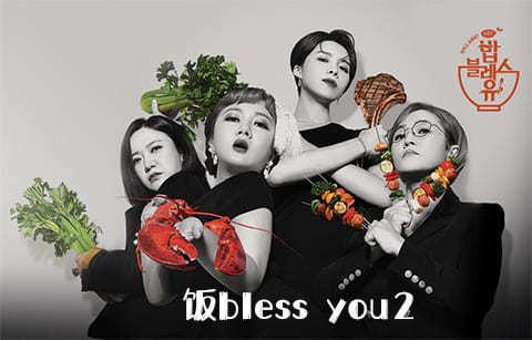 饭bless you2