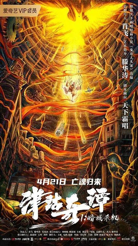 津沽奇谭1:暗城杀机