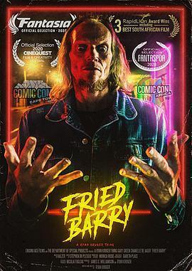 爆炸的巴里 Fried Barry