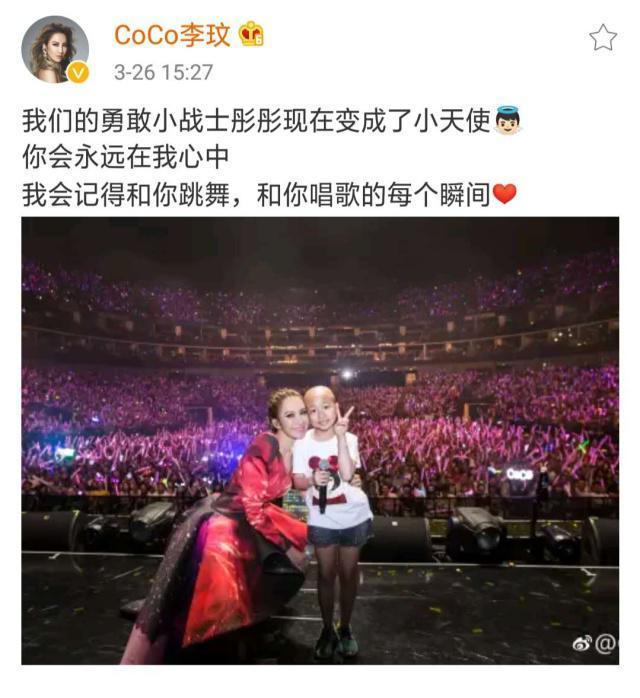 李玟微博悼念去世粉丝小彤彤 曾在近万人见证下圆了她的梦想