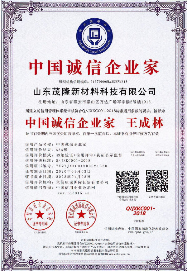 中国诚信企业家-王成林