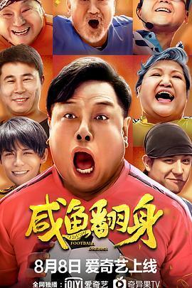 咸鱼翻身(喜剧片)