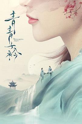 青青子衿(国产剧)