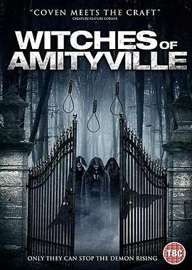 阿米特维尔学院的女巫(恐怖片)