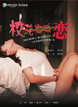 校花生死恋(爱情片)