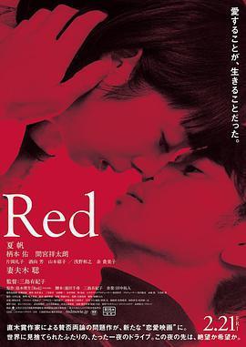 红2020(爱情片)