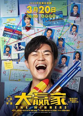 大赢家2020(喜剧片)