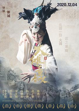 大傩董春女(剧情片)