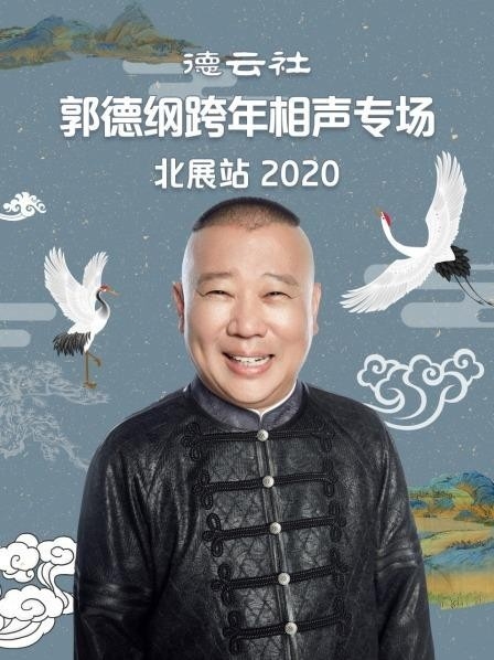 德云社郭德纲跨年相声专场北展站2020(综艺)
