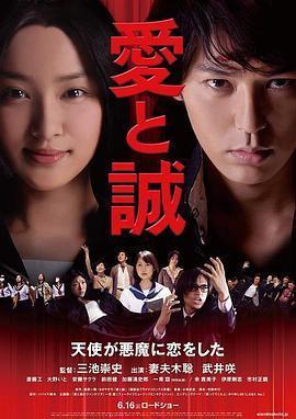 爱与诚2012(爱情片)