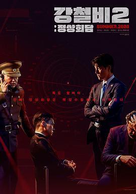 铁雨2:首脑峰会(剧情片)