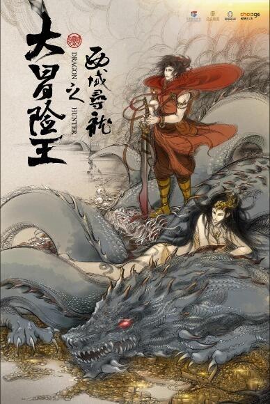 大冒险王之西域寻龙(动作片)