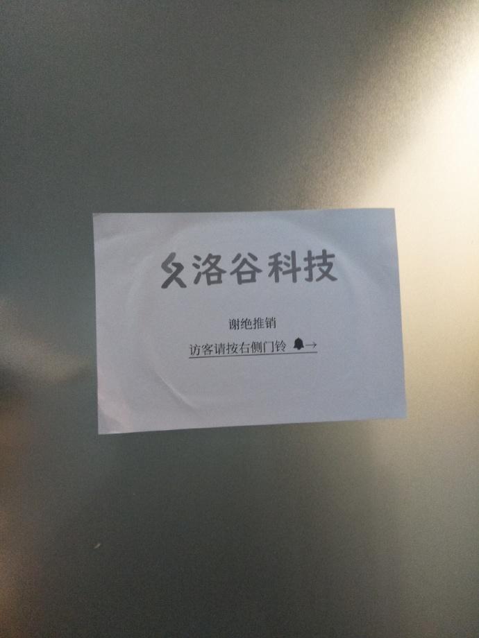 图为洛谷工坊门口 备用:https://i.loli.net/2019/08/03/ntbvc15XLjsp43a.jpg