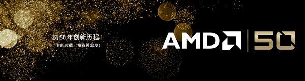 AMD发布50周年纪念版锐龙7 2700X、Radeon VII:苏妈信仰签名