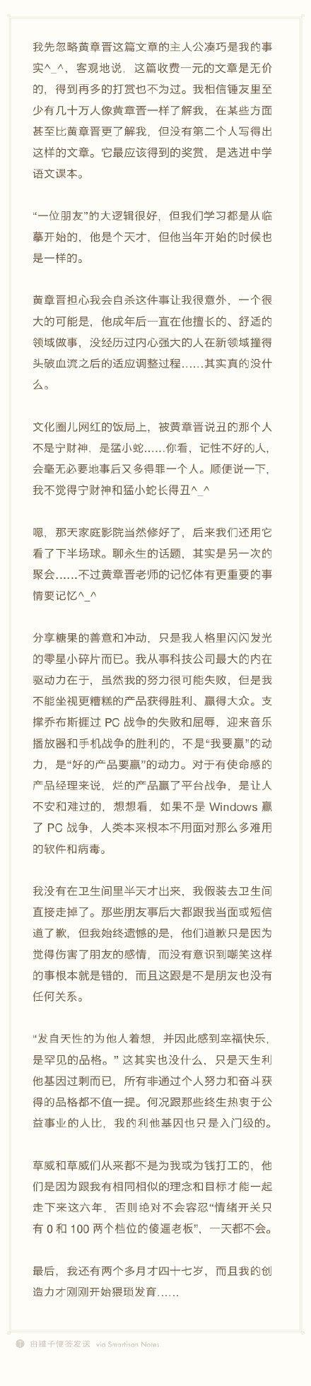 罗永浩发声:虽然我的努力很可能失败 但不能坐视更糟糕的产品获得胜利