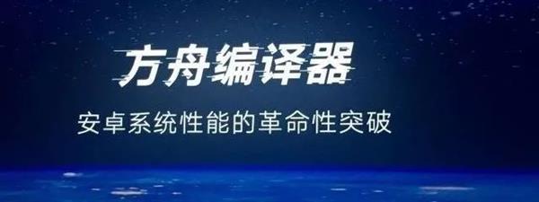 为鸿蒙开路!华为:方舟编译器8月正式开源