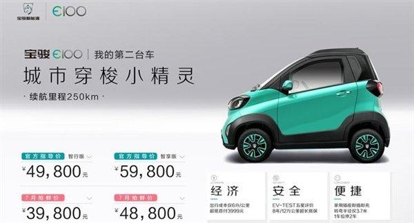 女司机出行利器!宝骏E100全国正式上市:4.98万起