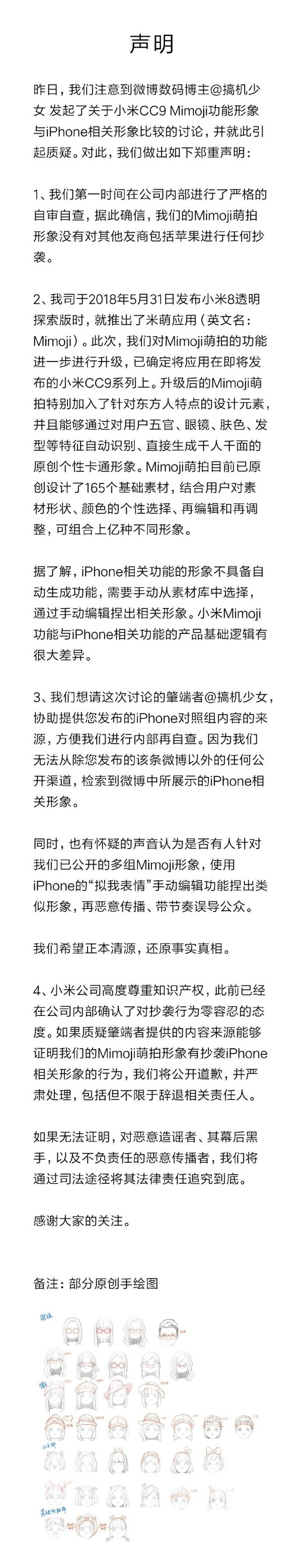 小米:Mimoji与苹果Memoji功能逻辑差异巨大 没有抄袭