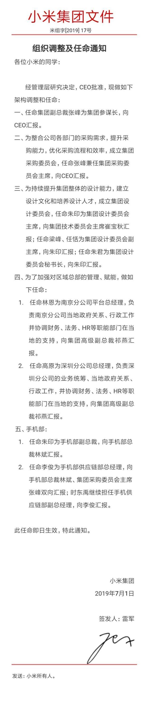 小米宣布成立采购委员会:6大部门构建完成 迎接5G爆发