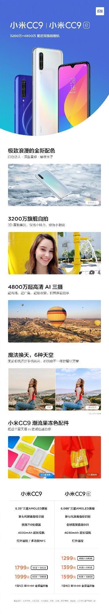 小米发布小米CC9e手机:首发骁龙665处理器 1299元起