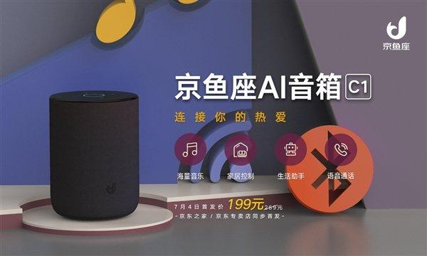 京东京鱼座AI音箱C1发布:5米拾音 支持语音通话