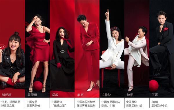 支付宝给中国女足砸了10个亿:公益支持 连冠名权都不要