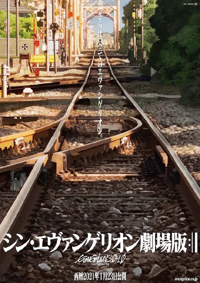 福音战士新剧场版最终章