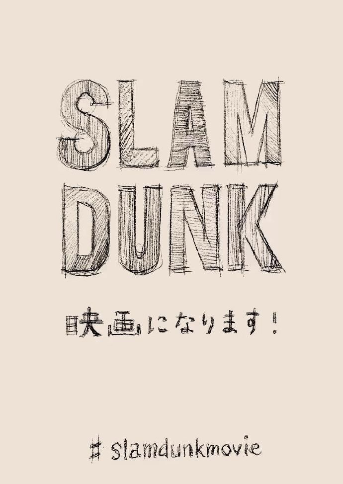 井上雄彦 Inoue Takehiko 灌篮高手动画电影