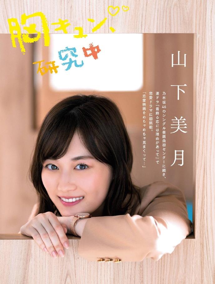 enako 藤乃あおい 山下美月-Flash 2021年6月1日刊  高清套图 第50张