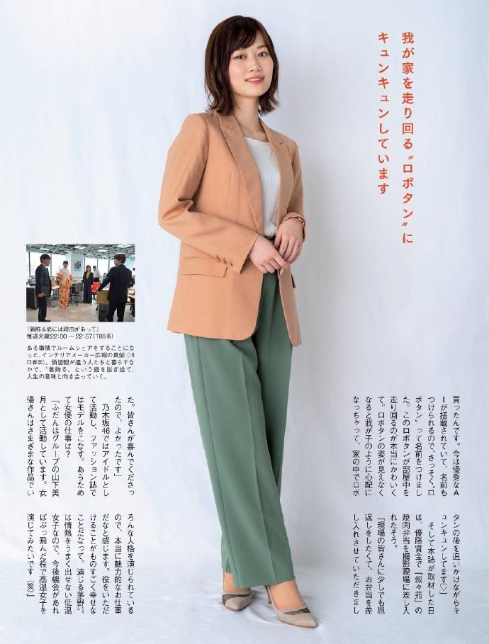 enako 藤乃あおい 山下美月-Flash 2021年6月1日刊  高清套图 第52张