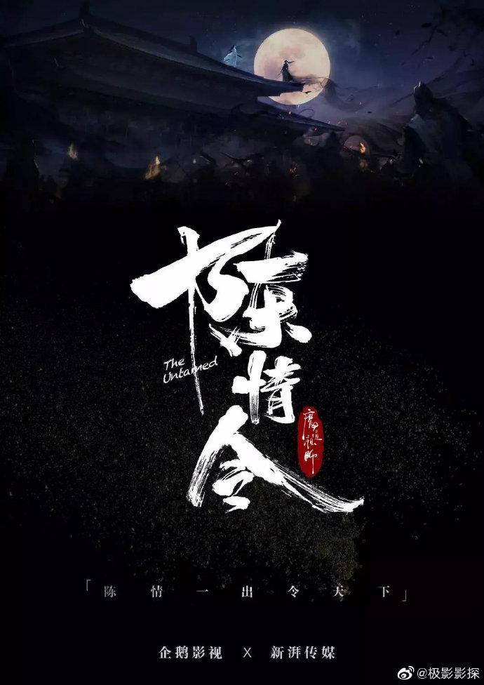 2019年 陈情令[魔道祖师改编逆袭巨制剧集]