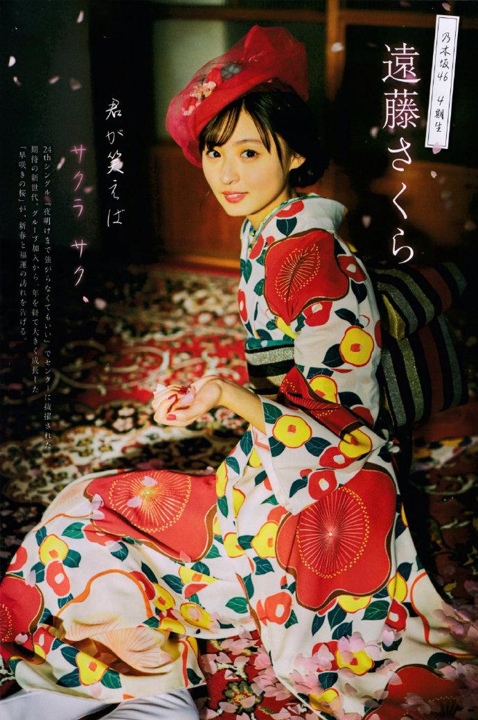 远藤樱和服姿