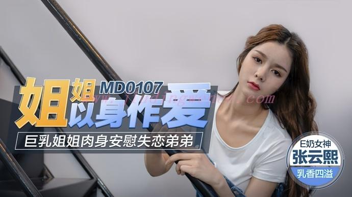 MD0107麻豆传媒[姐姐以身试爱],张芸熙安慰弟弟重拾自信插图