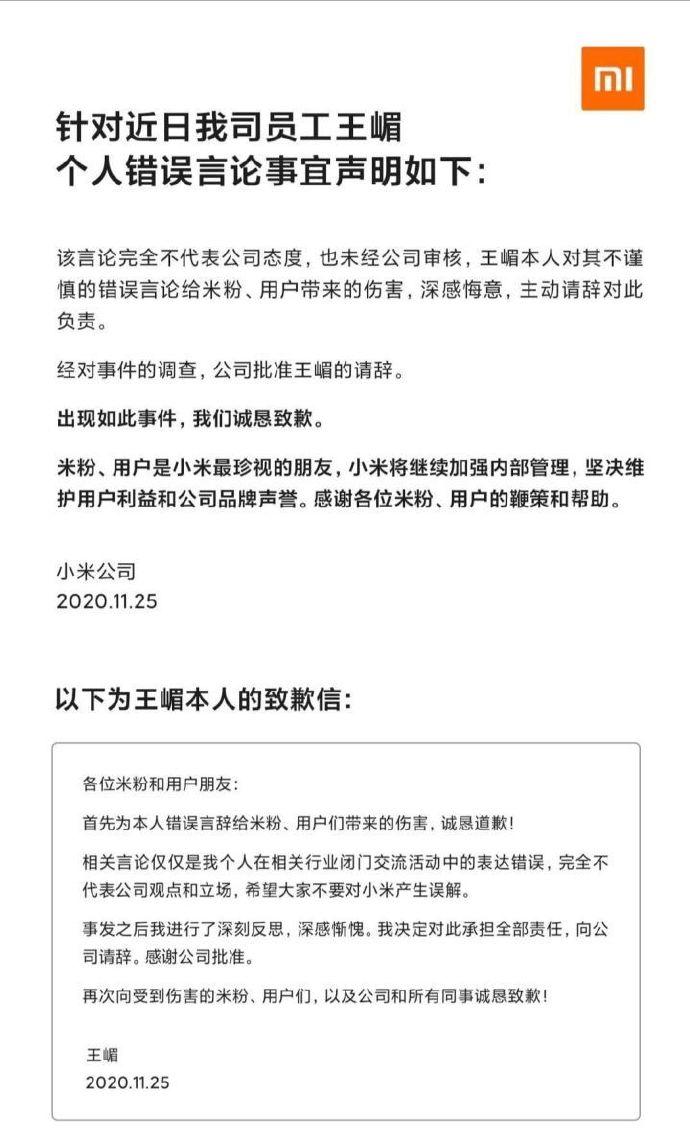如何看待小米集团王嵋为其错误言辞致歉并主动请辞?-前方高能