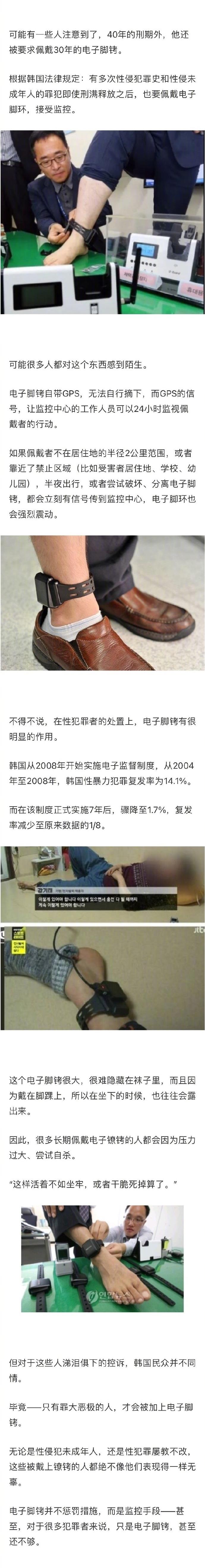 韩国N号房主犯赵主彬一审被判40年,佩戴电子脚铐30年