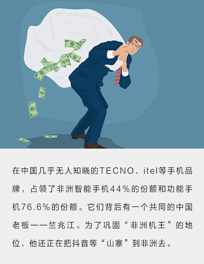 """把中国互联网""""山寨""""到非洲去"""
