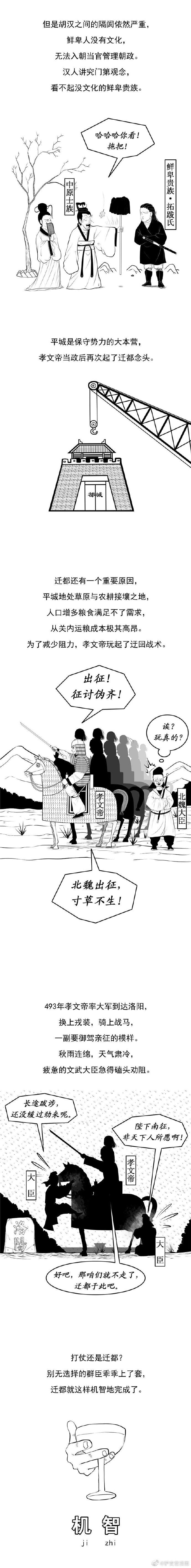鲜卑拓跋氏为何能统治北方百余年?