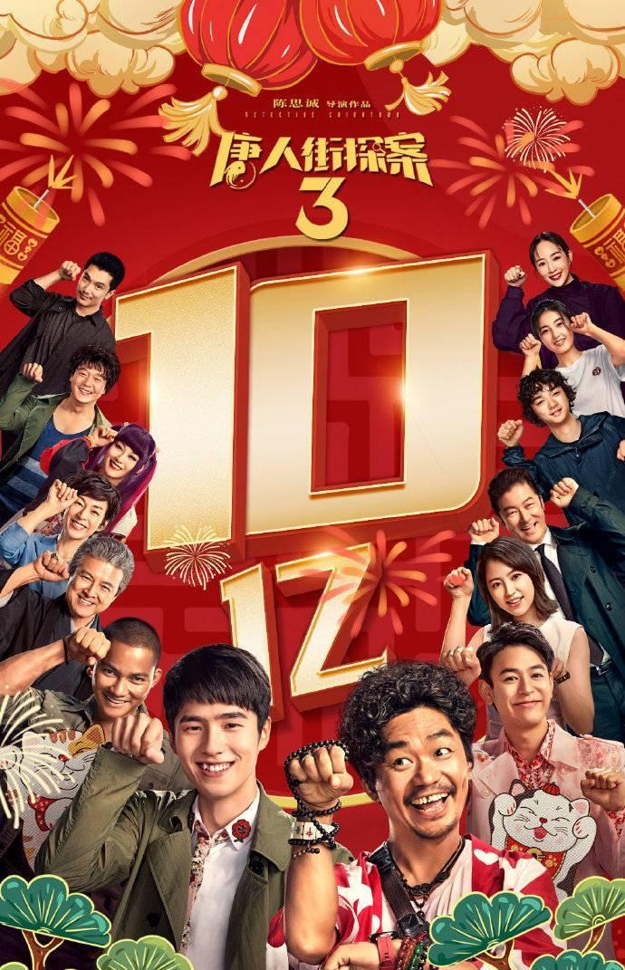 《唐探3》映前获10亿预售 打破一系列票房纪录