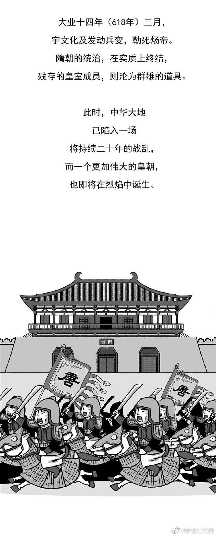 隋朝|重建大一统秩序的王朝,为何迅速覆亡?